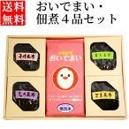 おいでまい・つくだ煮セットA  香川県産米 おいでまい 300g×2袋 子持ち昆布 きくらげ しそ昆布 ごま昆布 佃煮 つくだに 送料無料 進物 ギフト