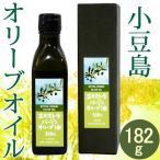 小豆島産エキストラバージンオリーブ油 200ml ( 182g ) 国産100% 限定品 オリーブオイル