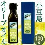 小豆島産エキストラバージンオリーブ油 120ml ( 109g ) 国産100% 限定品 オリーブオイル