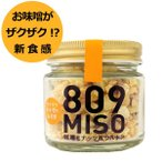 くだき味噌 ( フリーズドライ 白みそ ) 40g  ( ヤマク みそ調味料 粉末みそ )