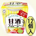 甘酒スムージー ミックスフルーツ ( バナナ・ピーチ・マンゴー ) 180gカップ12個入