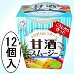 甘酒スムージー トロピカルフルーツ ( パイナップル・マンゴー ) 180gカップ12個入 送料無料