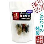 瀬戸内 海鮮一口珍味 詰め合わせ 燻製 スモーク 5種袋入り ( 牡蠣 しず すずき たい たこ )  珍味 送料無料 メール便 家飲み
