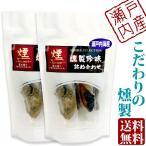 瀬戸内 海鮮一口珍味 詰め合わせ 燻製 スモーク 5種袋入り ( 牡蠣 しず すずき たい たこ )×2袋 珍味 送料無料 メール便 家飲み