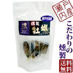 瀬戸内 海鮮一口珍味 牡蠣 燻製 スモーク 珍味 個包装 5パック袋入り  送料無料 メール便 家飲み