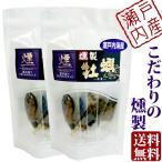 瀬戸内 海鮮一口珍味 牡蠣 燻製 スモーク 珍味 個包装 5パック袋入り×2袋  送料無料 メール便 家飲み