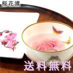 送料無料 【メール便】 桜花漬 (桜の花塩漬け)  50g袋入り 桜茶 さくら茶