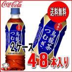 特別価格 日本の烏龍茶つむぎ 500mlPET 48本 2ケース お得セット