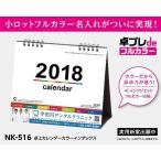 Yahoo!オーケーマート ヤフー店フルカラー名入れ印刷 卓上カレンダー 2018年 カラーインデックス NK-516 卓プレdeフルカラー  名入れ 30冊から販売の1冊単価