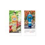 カレンダー 2017年 壁掛け よそおい(木村佳乃) SB-006 名入れ 50冊から販売の1冊単価