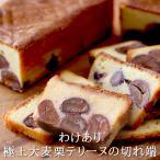 2セット〜送料無料 わけあり 極上大麦栗テリーヌの切れ端(約150g×2パック) スイーツ お菓子 ケーキ