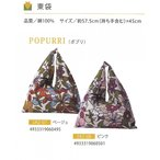 POPURRI (ポプリ) シビラ-Sybilla-の東袋 ベージュ/ピンク