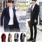 チェスターコート メンズ コート 大きいサイズ ロング 冬 アウター カジュアル ファッション