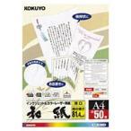 コクヨ カラーレーザー&インクジェット用紙(和紙)薄口 KPC-W1110