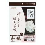 インクジェットプリンタ用紙 KJ-W110-1 花霞柄
