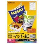 カラーレーザー&カラーコピー用紙(両面印刷・マット紙) LBP-F1310 A4厚口