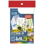 カラーレーザー&カラーコピー用はがきサイズ用紙(和紙) KPC-W3630