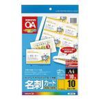 カラーレーザー&カラーコピー用名刺カード(マイクロミシン目) LBP-10N 10面x10枚