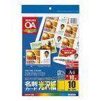 カラーレーザー&カラーコピー用名刺カード(光沢紙) LBP-VG10 10面x100枚