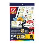 カラーレーザー&カラーコピー用名刺カード(写真用紙) LBP-VP10N 10面x100枚