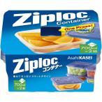 旭化成 Ziplocコンテナー 正方形700ml  2個