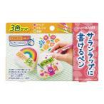 サランラップに書けるペン 3色セット  ピンク オレンジ 黄緑