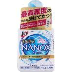 ライオン スーパー ナノックス 450g