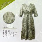 ロングワンピース/グリーン/大島紬/七分丈袖/リメイク/着物リメイク/O-605