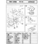 かき氷機(かき氷器)用部品Swan FM-500用「受皿(青)」(部品No20)