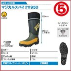 (代引不可) スパイク長靴 丸五 マジカルスパイク 950 24.5cm〜28.0cm marugo