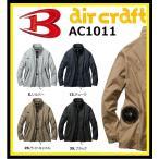 バートル 空調服 AC1011 エアークラフト ジャケット AC-1011 ユニセックス BURTLE SS〜5L(半袖加工できます) (社名ネーム一か所無料)