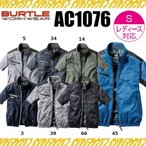 空調服 バートル AC1076 エアークラフト半袖ブルゾン S〜5L 防汚 撥水加工 ワークウェア