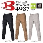 ストレッチ カーゴパンツ BURTLE バートル 4037 作業服 作業ズボン
