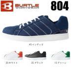 かかとが踏める 安全靴 バートル 804 BURTLE セーフティースニーカー 23.0〜28.0