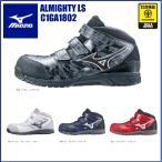 安全靴 ミズノ C1GA1802 セーフティースニーカー MIZUNO ALMYGHTY LS オールマイティ JSAA規格A種合格品 22.5cm〜29.0cm ミッドカット