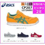 女性向け アシックス 安全靴 CP207 asics レディース セーフティースニーカー 21.5〜25.5 JSAA規格 A種認定品 1272A001