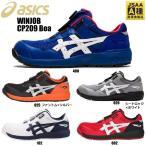 アシックス 安全靴 CP209 Boa ウィンジョブ ボア フィットシステム 1271A029 22.5cm〜30.0cm JSAA規格 A種 プロテクティブスニーカー FCP209