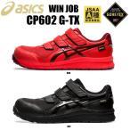 アシックス 安全靴 CP602 G-TX ウィンジョブ 1271A036 24.0cm〜30.0cm JSAA規格 A種 プロテクティブスニーカー GORE-TEX