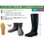 田植え用 長靴 黒色 ノーカーズ #1 福山ゴム 農作業用 22.5cm〜28.0cm画像