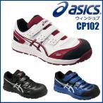 (送料無料) 安全靴 アシックス FCP102 asics ウィンジョブ マッジクテープ 22.5〜30.0