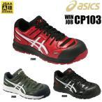 安全靴 アシックス FCP103 asics ウィンジョブCP103 22.5〜30.0 男女兼用 JSAA規格 A種認定品