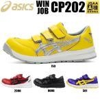 安全靴 アシックス ウィンジョブCP202 FCP202 22.5cm〜30.0cm JSAA規格 A種認定品 メッシュ生地 ローカット ベルト式