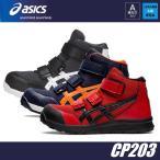 安全靴 アシックス ウィンジョブCP203 FCP203 22.5cm~30.0cm JSAA規格 A種認定品 メッシュ生地 ハイカット ベルト式