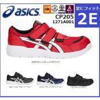 アシックス 安全靴 CP205 asics セーフティースニーカー 24.0〜30.0 マジックテープ マジックベルト JSAA規格 A種認定品 1271A001