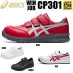 安全靴 アシックス FCP301 asics ウィンジョブCP301 22.5〜30.0cm JSAA規格 A種認定品 ベルトタイプ