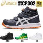 アシックス 安全靴 セーフティースニーカー FCP302 ハイカット asics ウィンジョブCP302 ベルト式 22.5〜30.0 男女兼用 ユニセックス