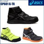 アシックス 安全靴 FCP601 ゴアテックス 防水 CP601 G-TX セーフティースニーカー asics 24.5cm〜30.0cm JSAA規格 A種認定品