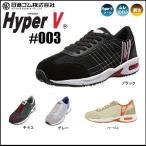 ハイパーV 003 日進ゴム スニーカー HyperV #003 ハイパーブイ 運動靴
