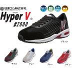ハイパーV 2000 日進ゴム スニーカー HyperV #2000 ハイパーブイ