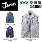 空調服 ベストタイプ ジャウィン 54060 迷彩 カモフラ 自重堂 Jawin S〜5L (社名ネーム一か所無料)